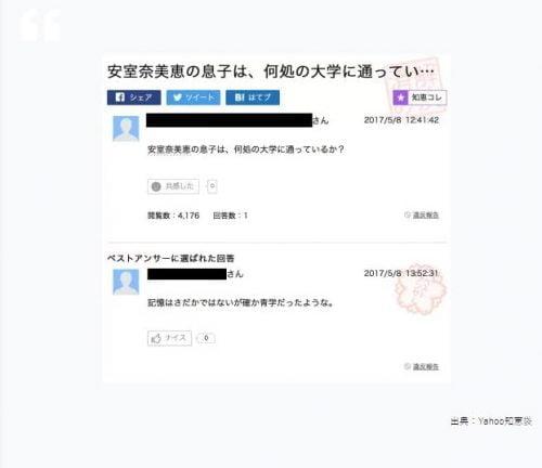 安室奈美恵 息子 大学