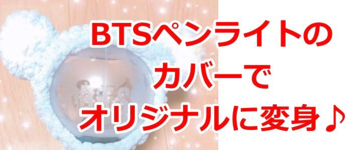 BTSペンライト カバー